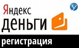 Яндекс Деньги - создание электронного кошелька