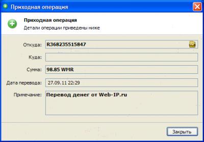 Вывод денег с Web-IP